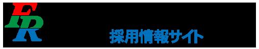 福田リニューアル株式会社 採用情報サイト