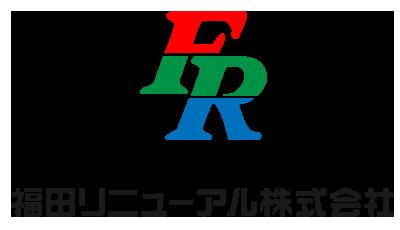 福田リニューアル株式会社